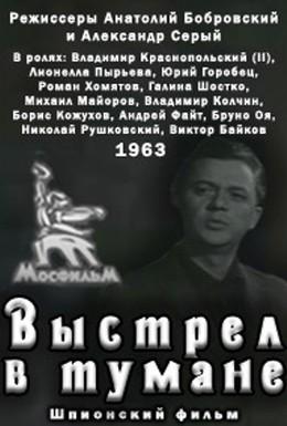 Постер фильма Выстрел в тумане (1964)