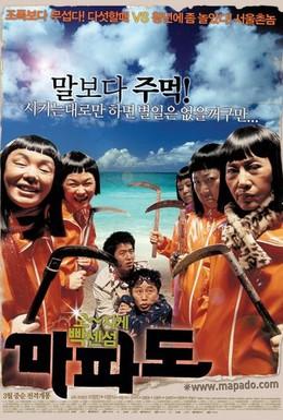 Постер фильма Мападо (2005)