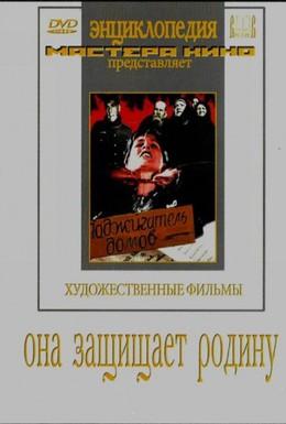 Постер фильма Она защищает Родину (1943)