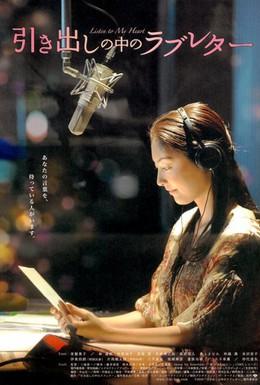 Постер фильма Письма о любви из ящика стола (2009)