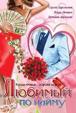 Постер фильма Любимый по найму (2007)