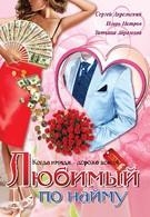 Любимый по найму (2007)