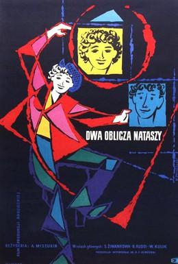 Постер фильма Годы молодые (1958)