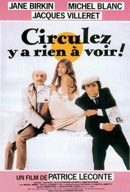 Постер фильма Проезжайте мимо (1983)
