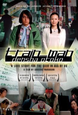 Постер фильма Парень из электрички (2005)