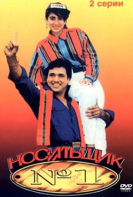 Постер фильма Носильщик № 1 (1995)