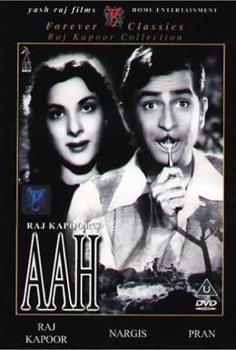 Постер фильма Дыхание любви (1953)
