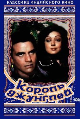Постер фильма Король джунглей (1976)