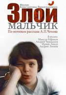 Злой мальчик (2004)