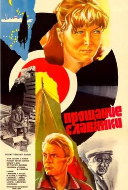 «Последняя Надежда Фильм 1985» — 2010