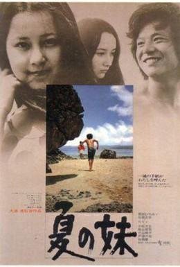 Постер фильма Летняя сестра (1972)