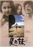 Летняя сестра (1972)