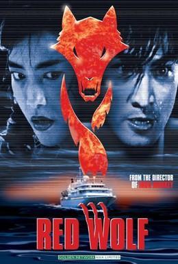 Постер фильма Красный волк (1995)