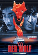 Красный волк (1995)