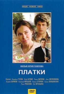 Постер фильма Платки (2007)