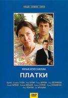 Платки (2007)