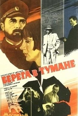 Постер фильма Берега в тумане (1985)