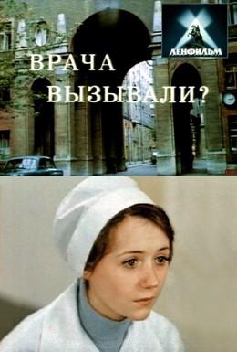 Постер фильма Врача вызывали? (1974)