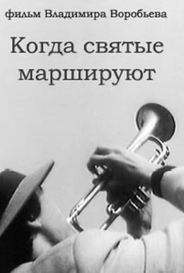 Постер фильма Когда святые маршируют (1990)