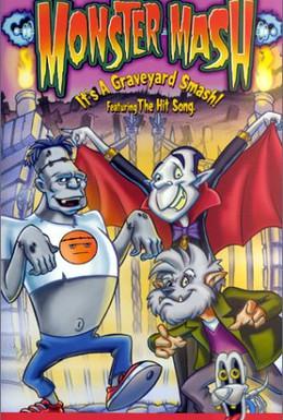 Постер фильма Кто боится монстров? (2000)