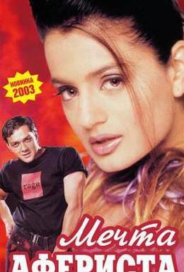 Постер фильма Ты знаешь мою тайну (2002)