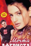 Ты знаешь мою тайну (2002)