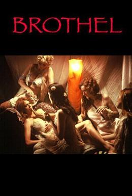 Постер фильма Бордель (2008)