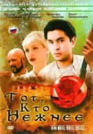 Тот, кто нежнее (1996)