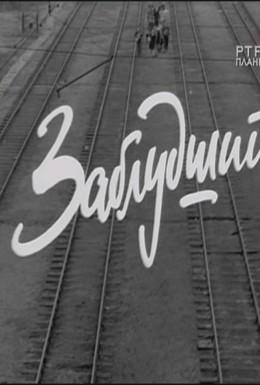 Постер фильма Заблудший (1966)