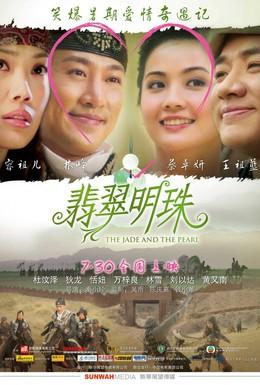 Постер фильма Нефрит и жемчуг (2010)
