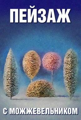 Постер фильма Школа изящных искусств. Пейзаж с можжевельником (1987)