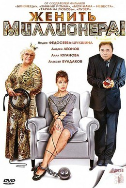 Постер фильма Женить миллионера! (2010)