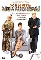 Женить миллионера! (2010)