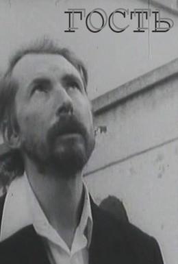 Постер фильма Гость (1987)