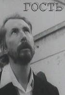 Гость (1987)