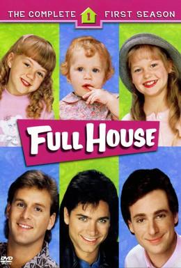 Постер фильма Полный дом (1990)