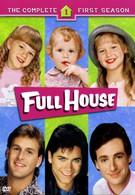 Полный дом (1990)