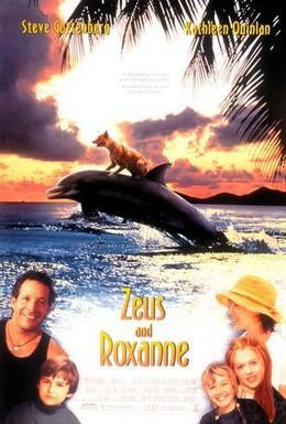 Постер фильма Зевс и Роксана (1997)