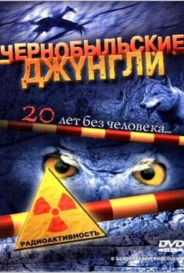 Постер фильма Чернобыльские джунгли. 20 лет без человека (2005)