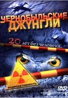 Чернобыльские джунгли. 20 лет без человека (2005)