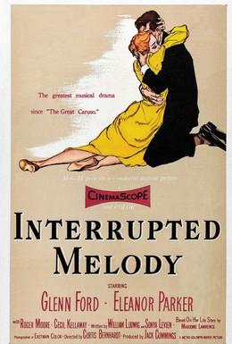 Постер фильма Прерванная мелодия (1955)