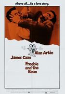 Фриби и Бин (1974)