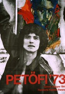 Петефи 73 (1973)