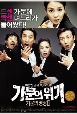 Постер фильма Замужем за мафией 2 (2005)