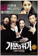 Замужем за мафией 2 (2005)