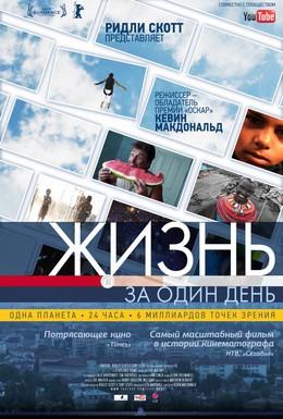 Постер фильма Жизнь за один день (2011)
