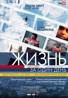 Жизнь за один день (2011)