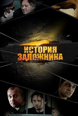 Постер фильма История заложника (2011)