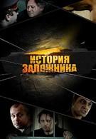 История заложника (2011)
