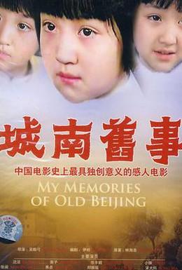 Постер фильма Мои воспоминания о старом Пекине (1983)